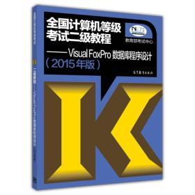 全国计算机等级考试二级教程:Visual FoxPro数据库程序设计(2015年版)