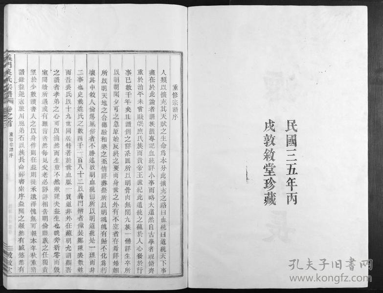 义门裘氏家谱[11卷首1卷]