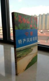 中国特产风味指南系列丛书------宁夏-----《宁夏特产风味指南》-----虒人荣誉珍藏