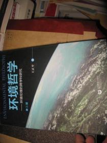 环境哲学:环境伦理的跨学科研究(第二版)王正平先生签赠本