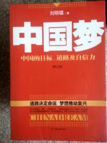 现货~中国梦:中国的目标、道路及自信力 2018022954