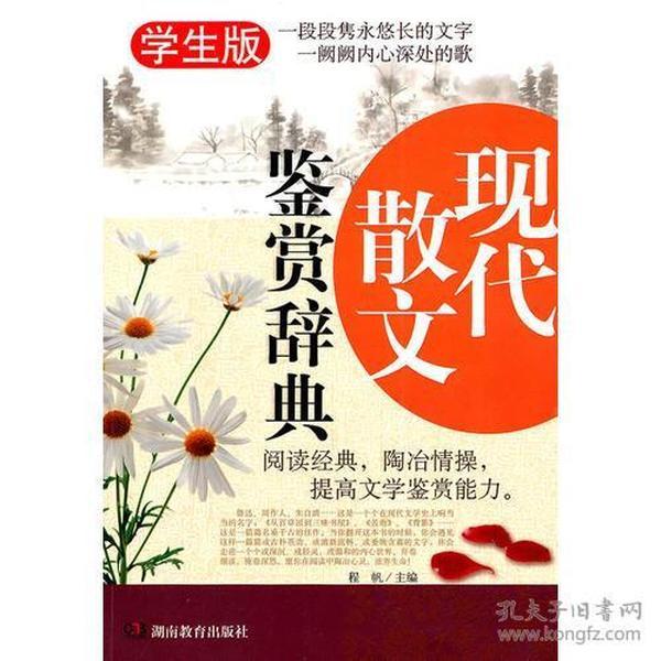 9787535578464现代散文鉴赏辞典