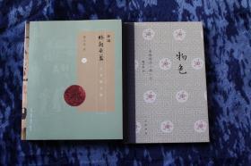 (扬之水签名本)《新编:终朝采蓝》+《物色》两册合售,一版一印,签名永久保真