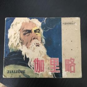 连环画:伽利略(1980年3月第一版第一印)()