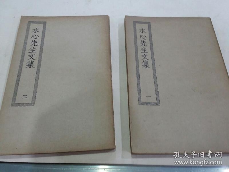民国《水心先生文集》二册