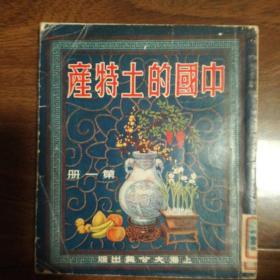 中国的土特产 第一册