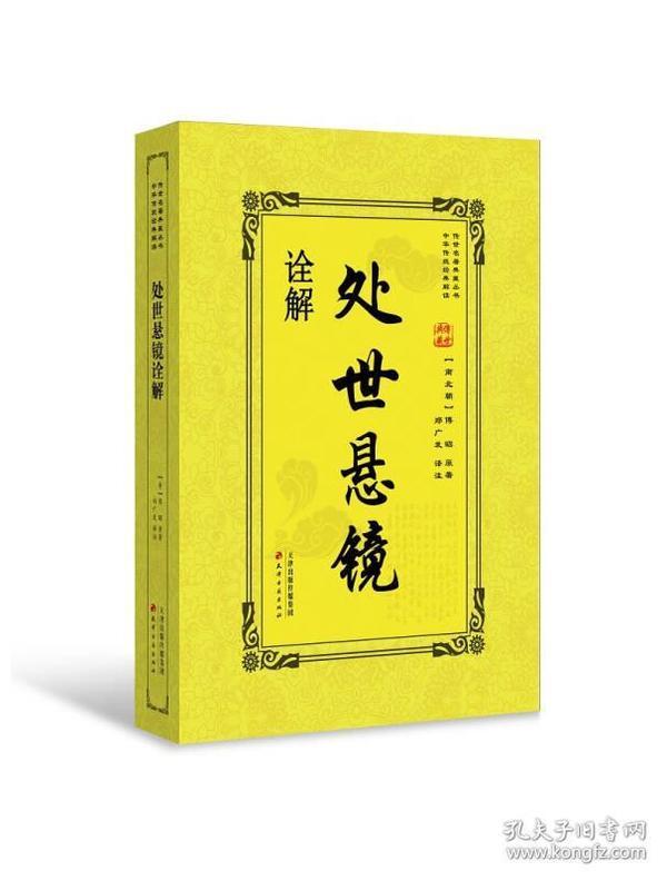 传世名著典藏丛书:处世悬镜诠解