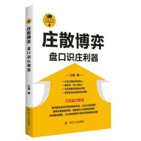 """庄散博弈:盘口识庄利器(""""江氏操盘实战金典""""系列之四)"""