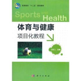 体育与健康项目化教程