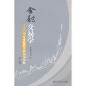 金融交易学——一个专业投资者的至深感悟(第三卷)
