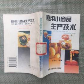 食用小商品生产技术