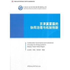京津冀雾霾的协同治理与机制创新