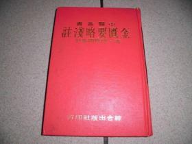 原版旧书《金匮要略浅注》精装