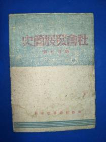 红色收藏,jin绥边区:社会发展简史