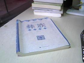 广西民族风情典录丛书:彝族民俗风情