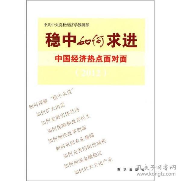 9787501199402稳中如何求进:中国经济热点面对面(2012)