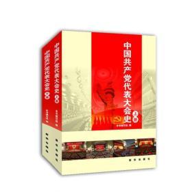 中国共产党代表大会史 (上下册)