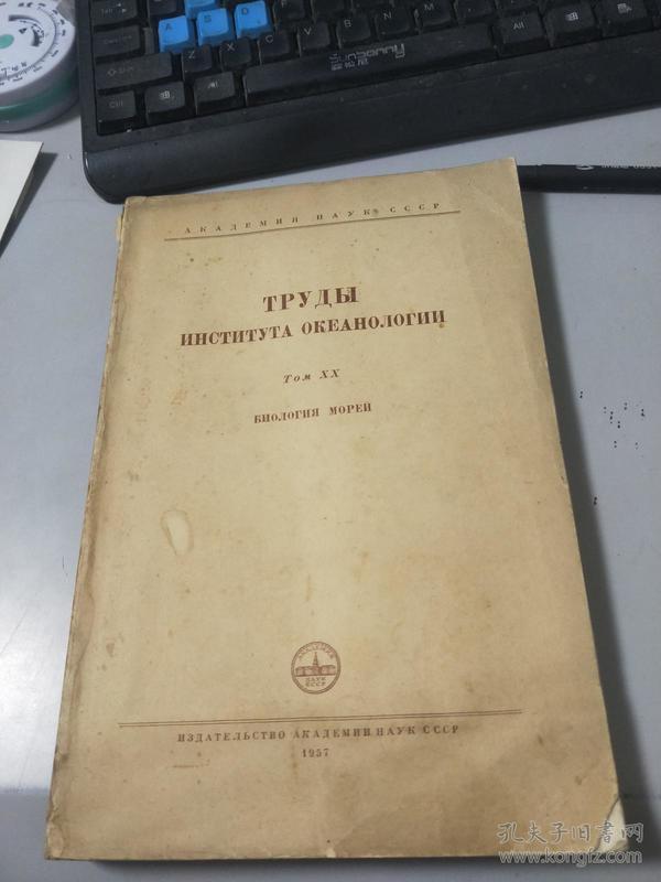 俄文原版图书 生物昆虫类11-2126