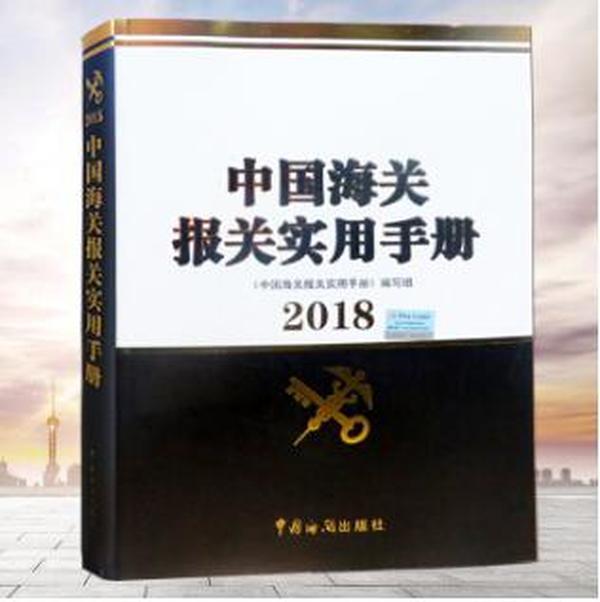 手册报关_2018年中国海关报关实用手册 百度百科