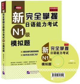 PC19-2 新 完全掌握日语能力考试N1级模拟题