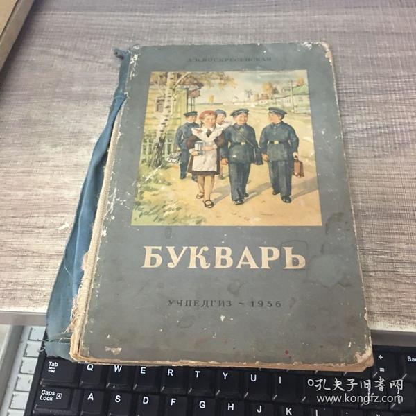 1956年俄文小学语文书