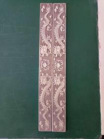 纯铜镇尺·镇纸·精美浮雕双龙戏珠·书房用品·摆件.