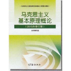 正版现货:马克思主义基本原理概论(2015年修订版)