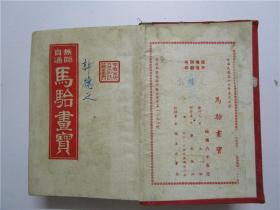 1967年硬精装版《无师自通 马骀画宝》一厚册全 (发行人王玉琳 印行者台湾大华出版社)