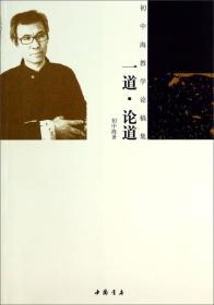 一道·论道:初中海教学论稿集
