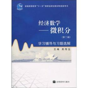 9787040264838经济数学:微积分(第二版 学习辅导与习题选解)