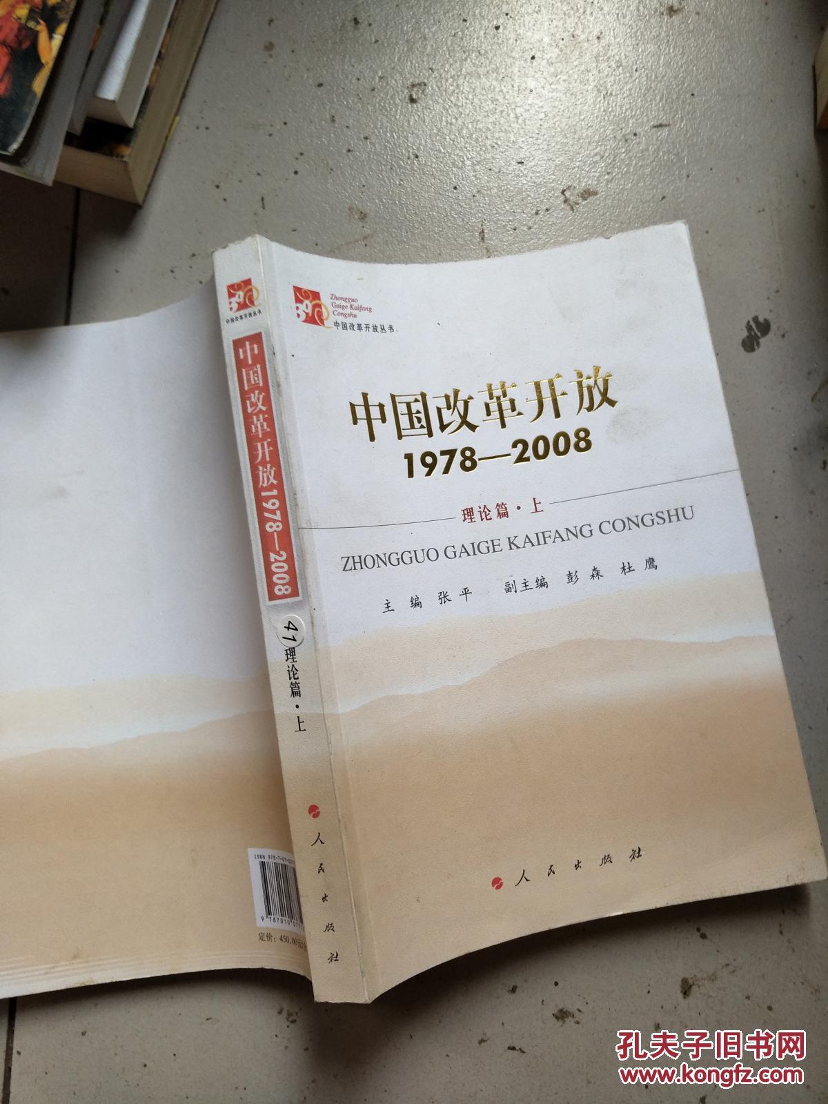 【图】中国改革开放1978-2008理论篇上_人民