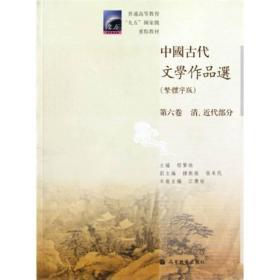 中国古代文学作品选:清、近代部分(繁体字版)(第6卷)