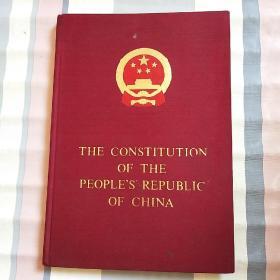 中华人民共和国宪法(英文版)1975年一版