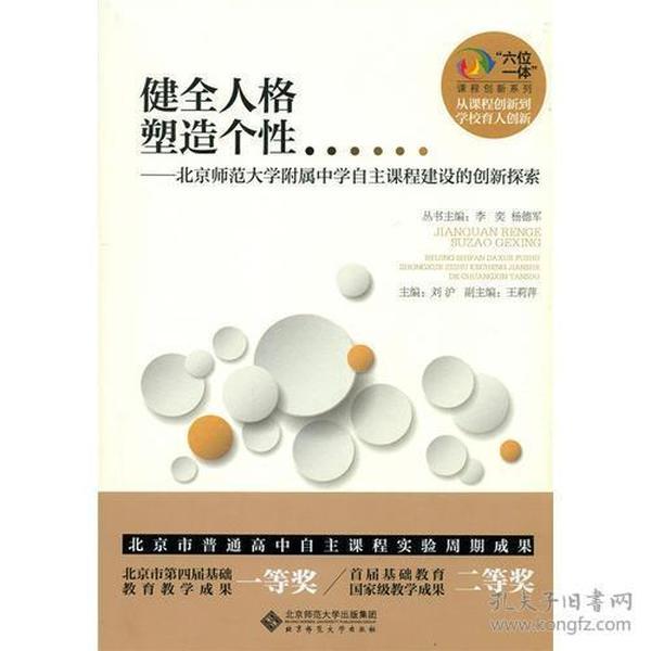 健全人格 塑造个性:北京师范大学附属中学自主课程建设的创新探索