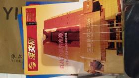 深交所2009-5中小企业专刊
