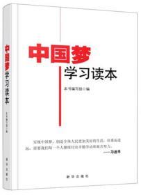 中国梦学习读本