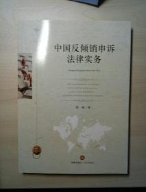中国反倾销申诉法律实务