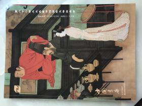 2018年7月中国书店第八十一期大众收藏书刊资料拍卖会图录!!!!!