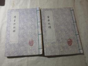 清末广东木鱼书:《正字金丝蝴蝶 续金丝蝴蝶》两册全
