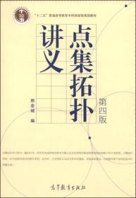 点集拓扑讲义(第四版)
