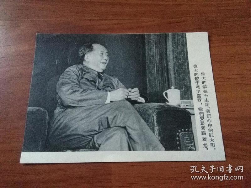 毛泽东照片