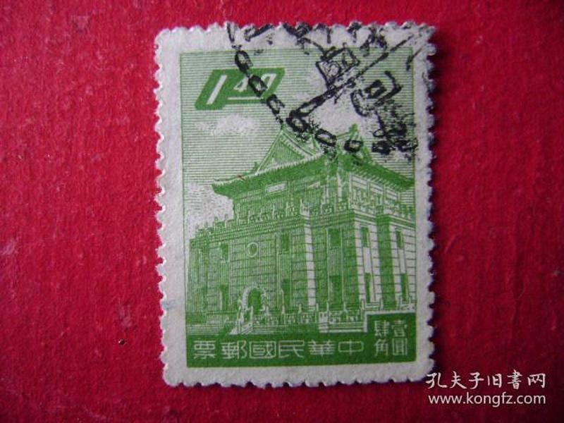 1-52.民国邮票,古建筑图,1.4元