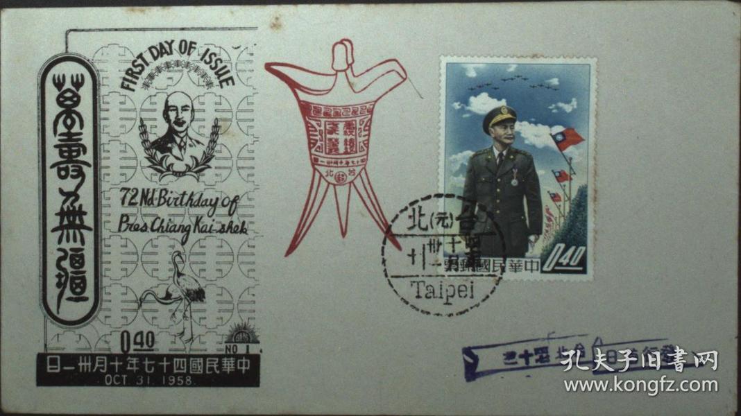 总统华诞系列:台湾邮政用品、首日封,蒋总统七十二华诞纪念