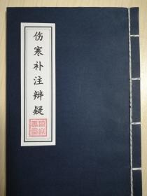 伤寒补注辩疑(活人指掌赋) 中医医学古籍类书籍(复印本)