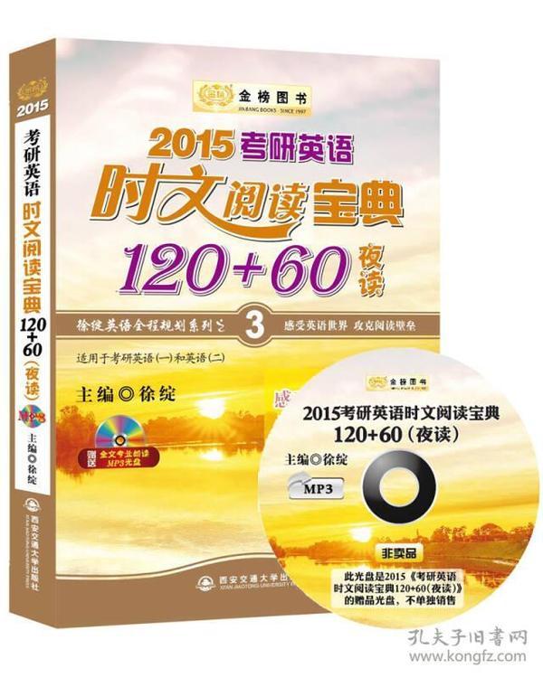 2014考研英语时文阅读宝典120+60(夜读)