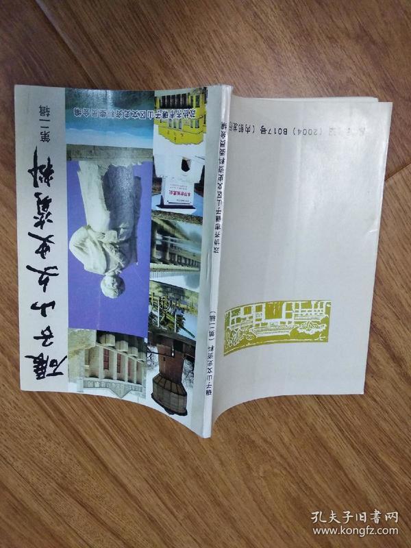002018-10-11加入上书购物车立即购买集体:美食出版社:齐齐哈尔黄埔攻略广州作者图片