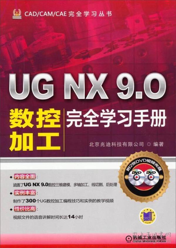 UGNX9.0数控加工完全学习手册.缺盘