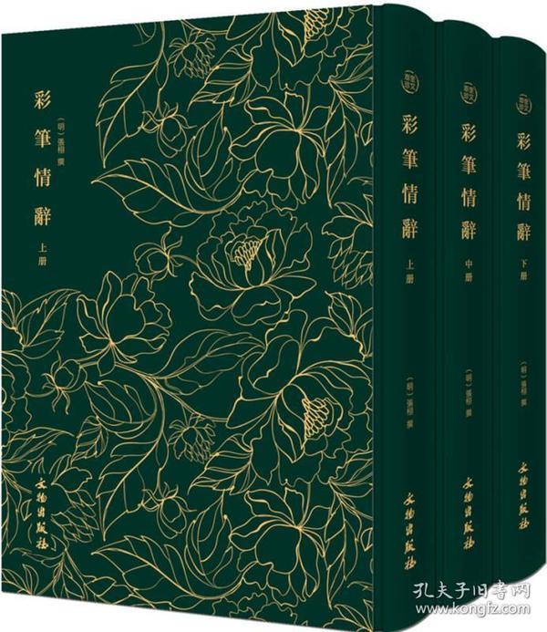 奎文翠珍系列 彩笔情辞(套装上中下册)