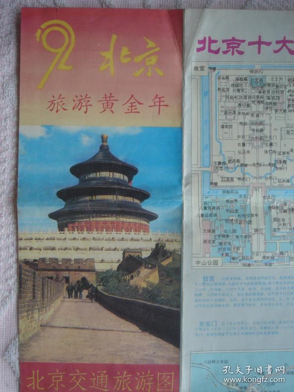 【旧地图】北京交通旅游图 2开 1992年4月1版1印
