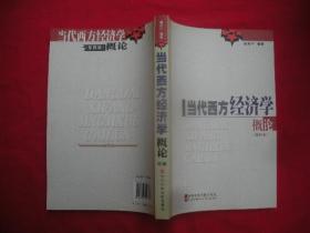 当代西方经济学概论(第4版)